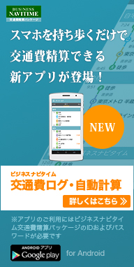 交通費ログ・自動計算アプリ